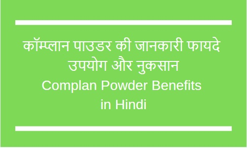 complan powder in hindi