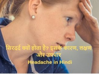 headache in hindi