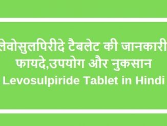 levosulpiride tablet in hindi