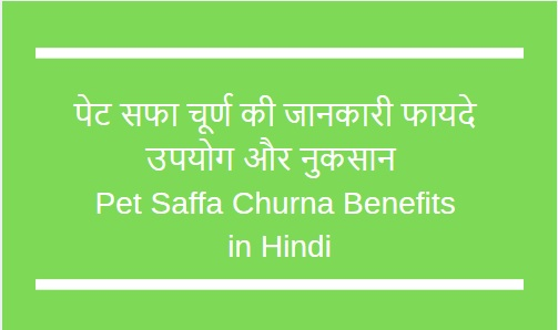 pet saffa churna in hindi