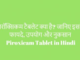 piroxicam tablet in Hindi