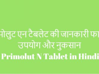 primolut n tablet in hindi