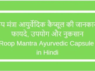 roop mantra ayurvedic capsule in hindi