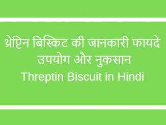 threptin biscuit in hindi