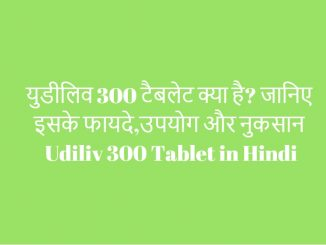 udiliv 300 tablet in hindi