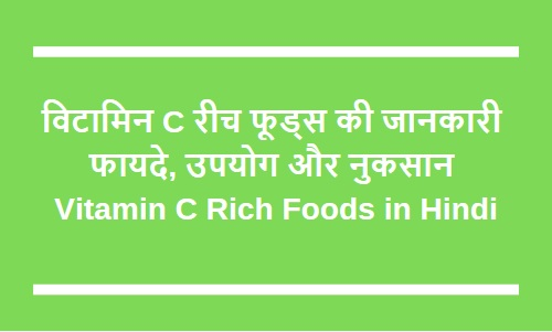 vitamin c reach foods in hindi