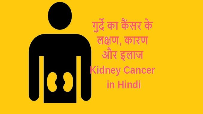 kidney cancer in Hindi