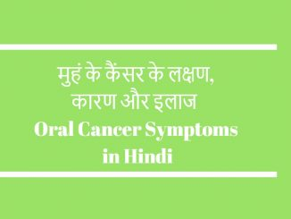 oral cancer in Hindi