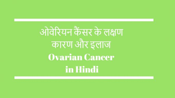 ovarian cancer in Hindi