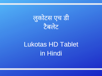 lukotas hd tablet in hindi