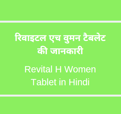 revital H woman tablet in hindi