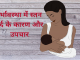 Breast Pain in Pregnancy in Hindi