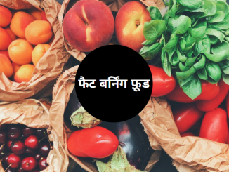 fat burning food in hindi