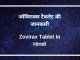 zovirax tablet in hindi