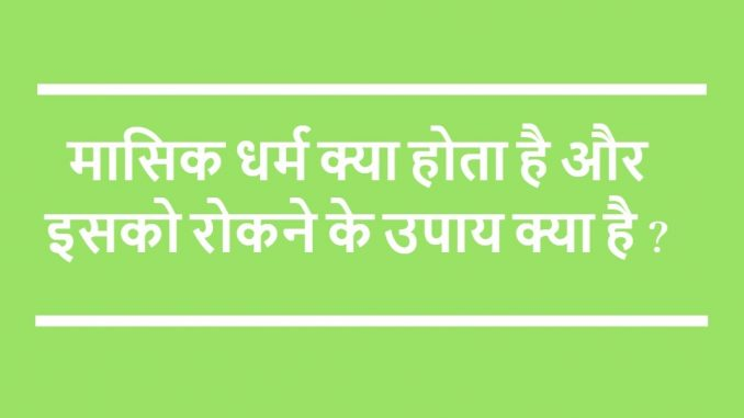 Measures To Stop Menstruation in Hindi