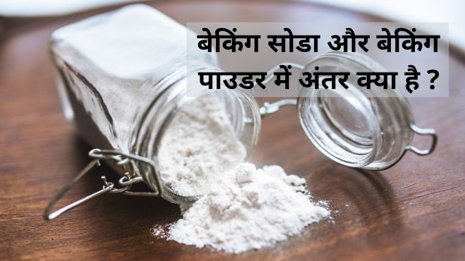 difference between baking powder and baking soda in hindi