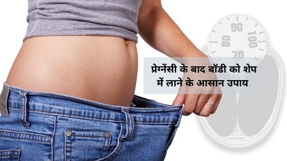weight loss in hindi | weight loss after delivery in hindi