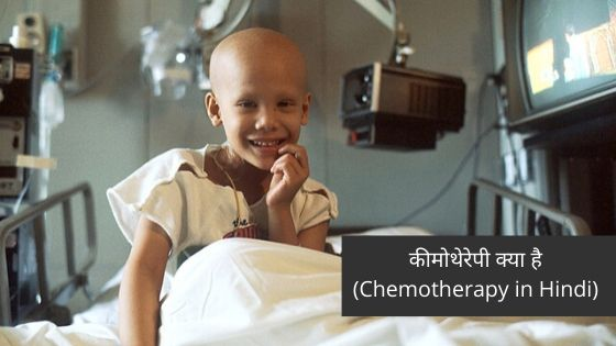 Chemotherapy in Hindi | chemotherapy side effects in hindi | chemo in hindi | Cancer treatment in hindi